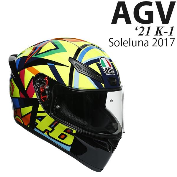 AGV ヘルメット K-1 2021年 最新モデル Soleluna ...