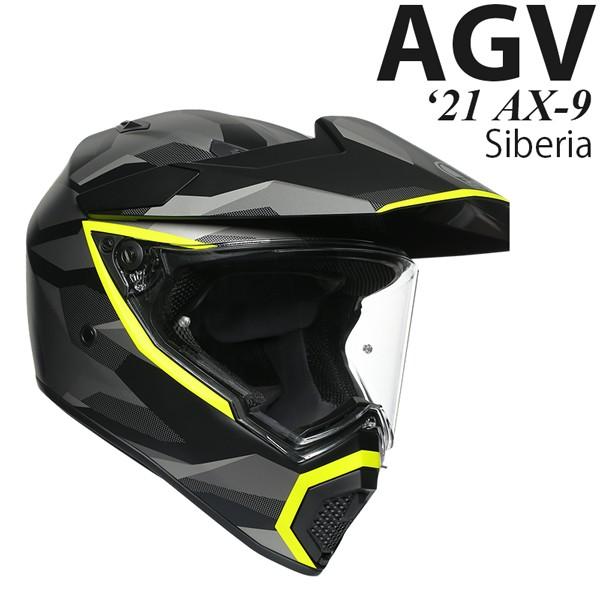 AGV ヘルメット AX-9 2021年 最新モデル Siberia