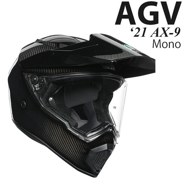 AGV ヘルメット AX-9 2021年 最新モデル Mono