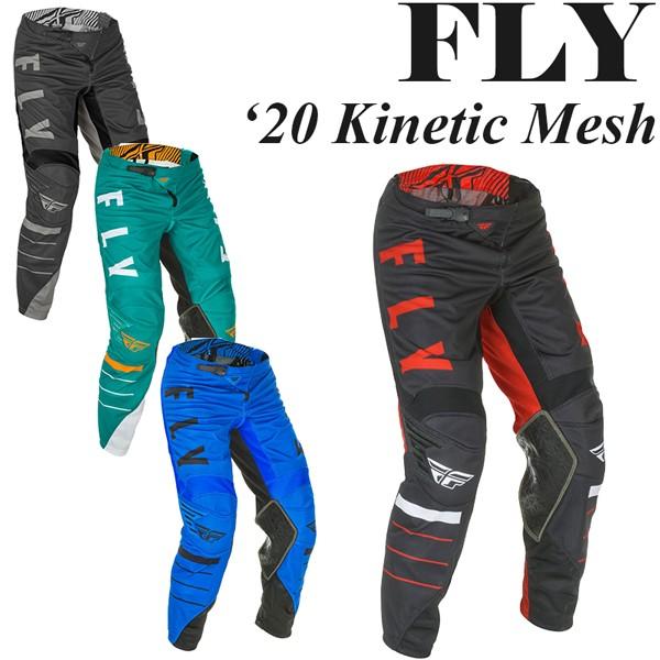 FLY オフロードパンツ Kinetic Mesh 2020年 最新...