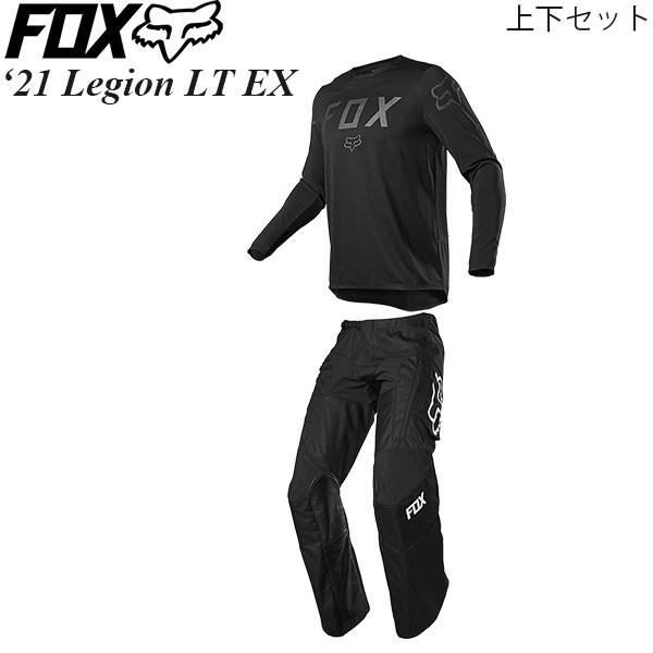 FOX 上下セット Legion LT EX 2021年 最新モデル
