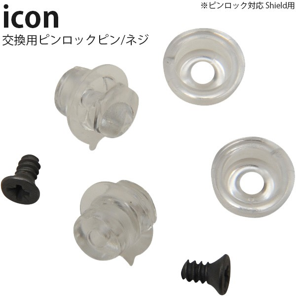 Icon アイコン ヘルメット用 ピンロック対応シー...
