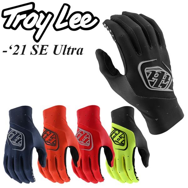 Troy Lee グローブ SE Ultra 2021年 最新モデル