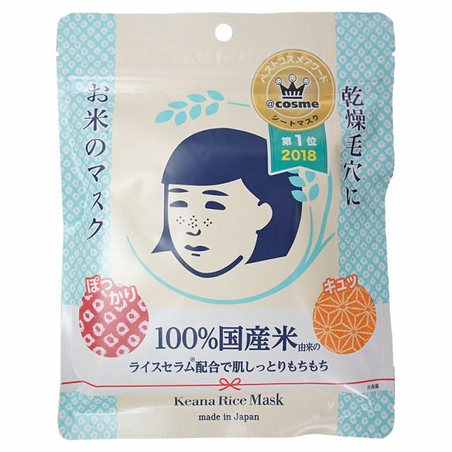 【メール便発送OK】毛穴撫子 お米のマスク 10枚入...