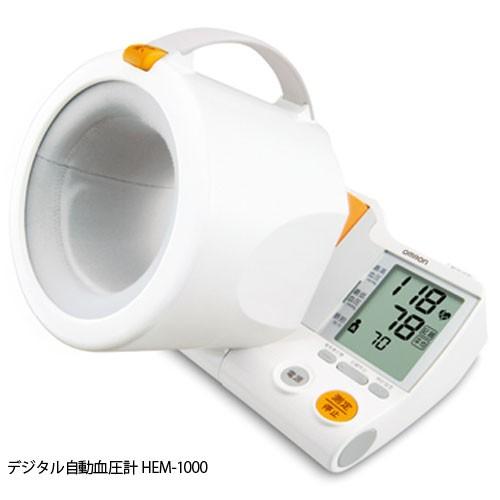 オムロン デジタル自動血圧計 HEM-1000【上腕式...