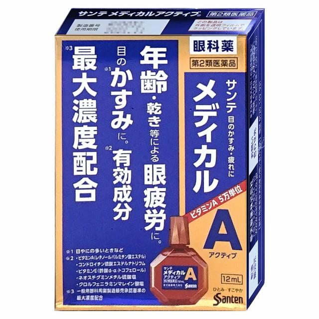 【第2類医薬品】【メール便発送OK】サンテメディ...