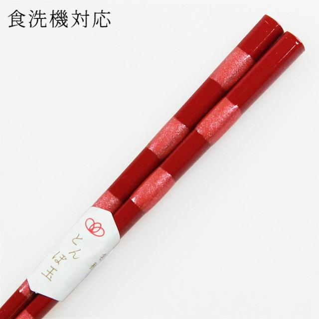 若狭塗り 食洗機対応 箸 とんぼ玉 光石 21cm