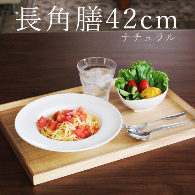 【9月上旬〜出荷】木製トレー 長角膳 ナチュラ...