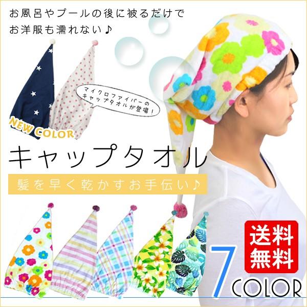 【ネコポス便で送料無料】キャップタオル 子供用 ...