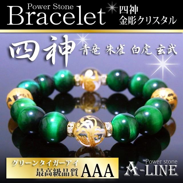 パワーストーン ブレスレット 四神金彫り水晶12mm...