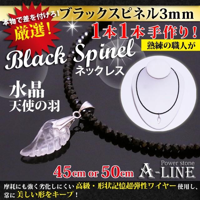 送料無料 ネックレス ブラックスピネル 約3mm 天...