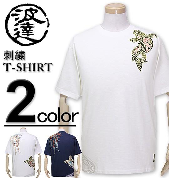 大きいサイズ 波達 流水鯉Tシャツ 半袖 3L 4L 5L ...