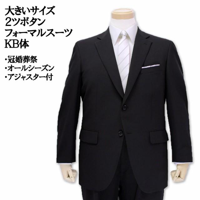 大きいサイズ 礼服 シングル 2ツ釦 フォーマルス...