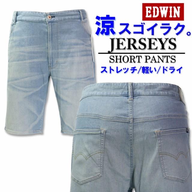 大きいサイズ EDWIN エドウィン JERSEYS ジャージ...
