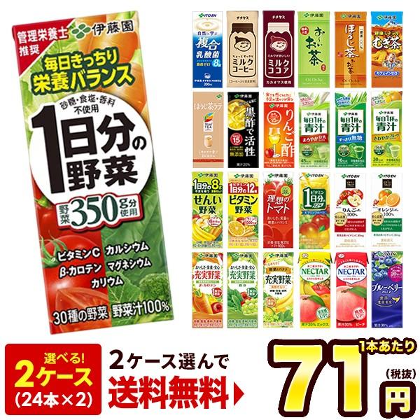 野菜ジュース 伊藤園 200ml・250ml紙パック×48本...