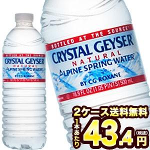 【3〜4営業日以内に出荷】クリスタルガイザー[CRY...