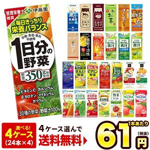 野菜ジュース 伊藤園 200ml・250ml紙パック×96本...