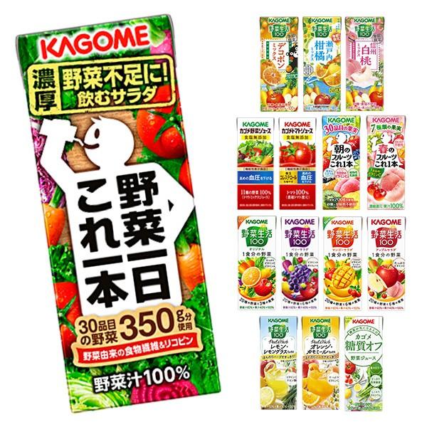 【送料無料】 カゴメ野菜ジュース195ml・200ml紙...