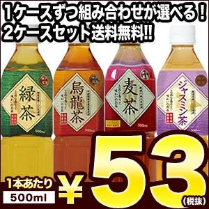 【送料無料】 神戸茶房 お茶[緑茶・烏龍茶・麦...