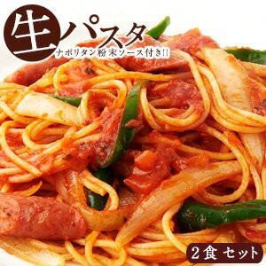 生パスタ スパゲティー120g×2食セット [ナポリ...