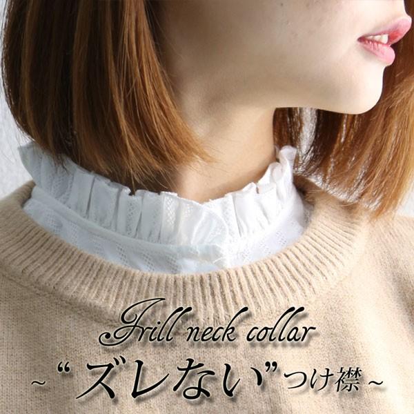 つけ襟 付け襟 つけえり 立ち襟 ブラウス 丸襟 白...