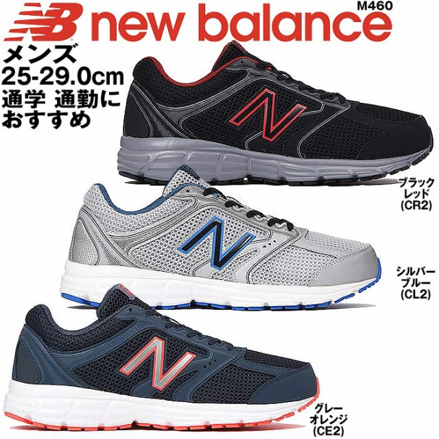 c9e8e4956e3c0 ニューバランス メンズ スニーカー ジョギング ランニング シューズ 標準幅2E new balance M460