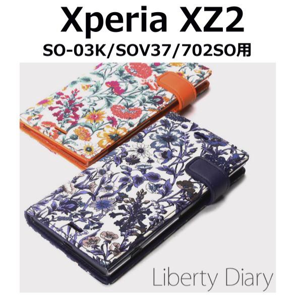 【 送料無料 】【 充電ケーブル付き 】Xperia XZ2...