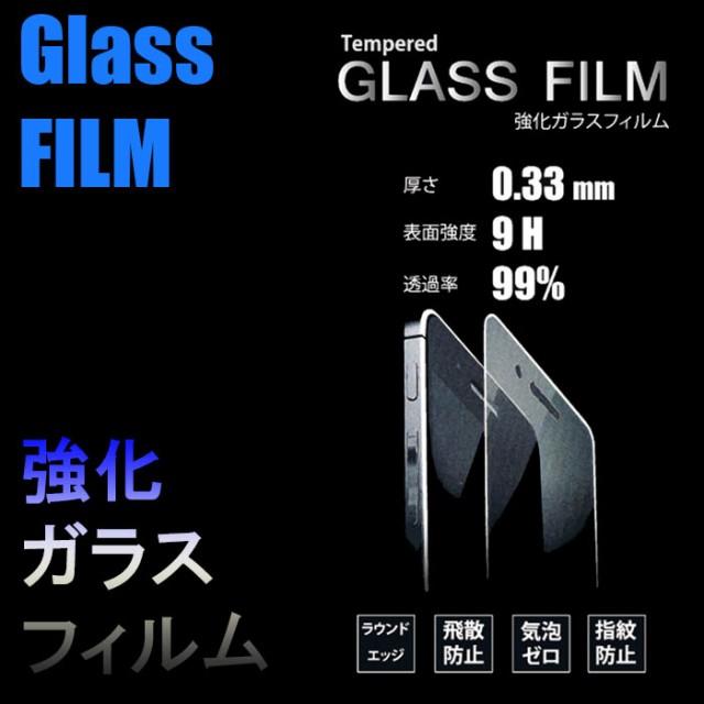 送料無料 強化 ガラスフィルム GLASSFILM AQUOS S...