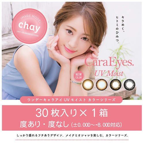 1day CaraEyes UV Moist ColorSeries(ワンデーキ...