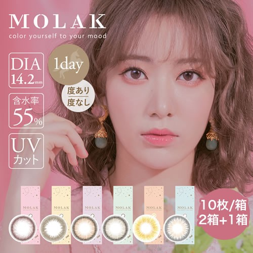 【2箱購入で1箱無料】MOLAK1DAY/モラクワンデー (...