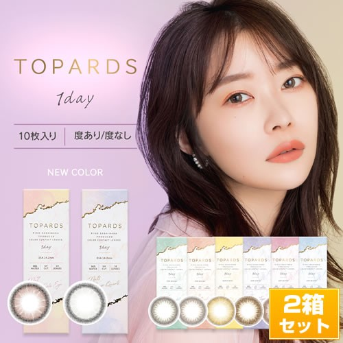 TOPARDS/トパーズ(度あり・度なし/ワンデー/2箱SE...