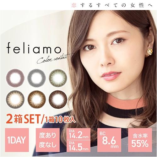 【2箱購入で1箱無料】フェリアモ ワンデーカラコ...
