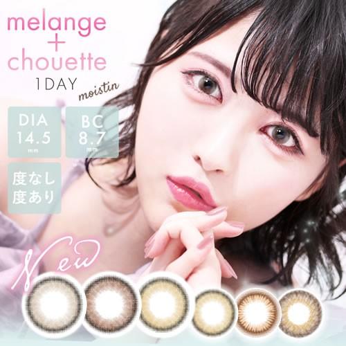 メランジェシュエット/melange + chouette(度あ...