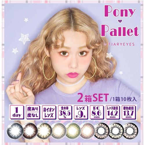 ポニーパレット by TIARYEYTES 2箱set(1箱10枚...