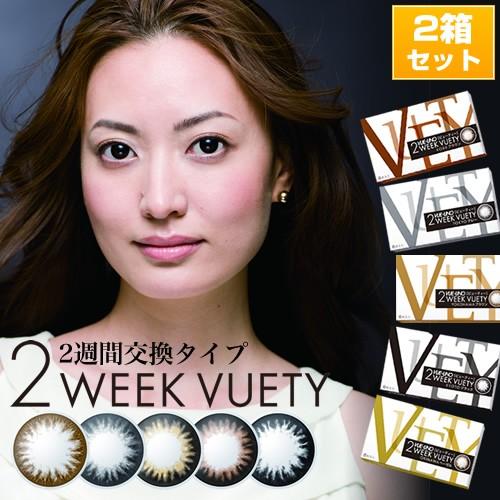 【超特価】ビューノ 旧2ウィークビューティー 6...