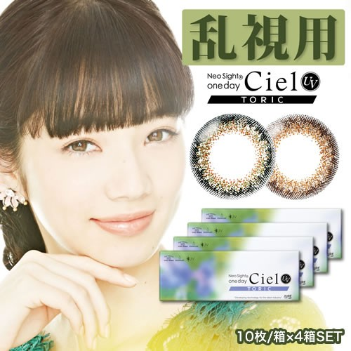 Neosight one day Ciel UV TORIC/ネオサイトワン...