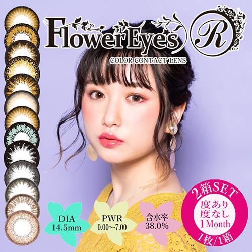 FlowerEyesR(フラワーアイズR)/1ヵ月交換(度あ...