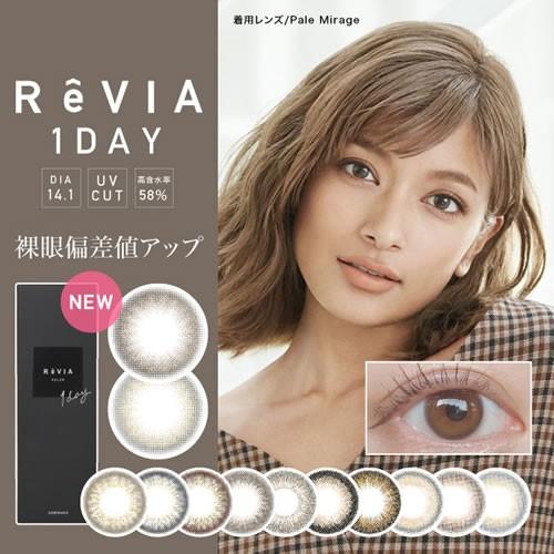 レヴィア ワンデーカラコン(ReVIA 1day) ローラ...