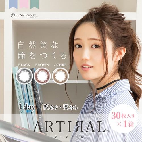 アーティラル/ARTIRAL 各色30枚/箱 ( 度あり・度...