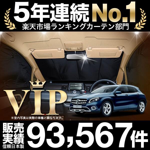 ベンツ GLAクラス X156型  車 車用遮光カーテン ...