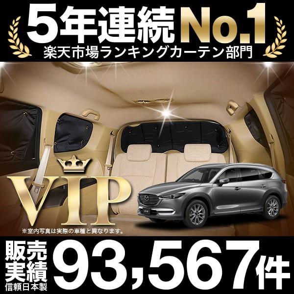 CX-8 3DA-KG2P型 車 車用遮光カーテン サンシェー...
