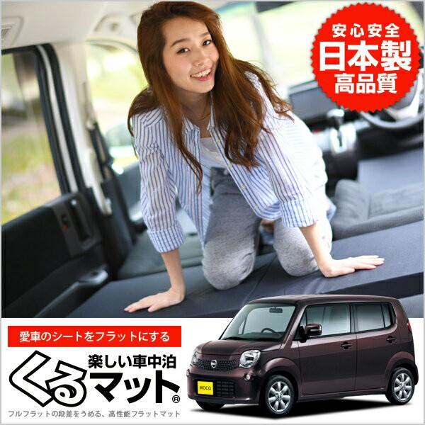日産 モコ マット MG33系 車中泊マットレス フル...