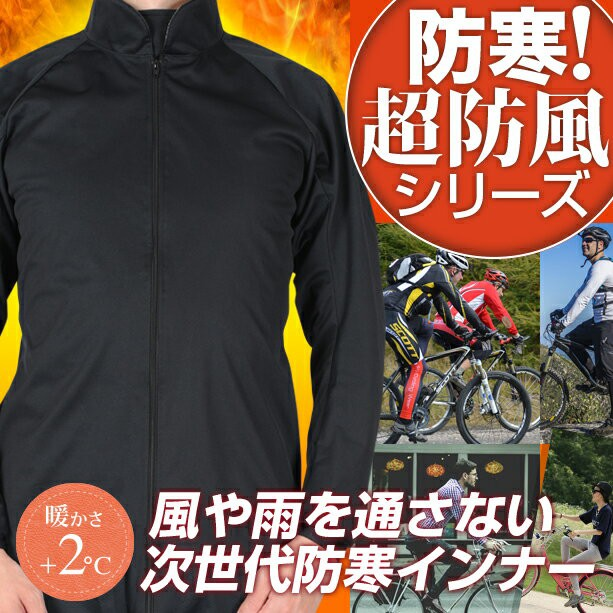 ★秋冬のサイクリングウェアに!レディース メン...
