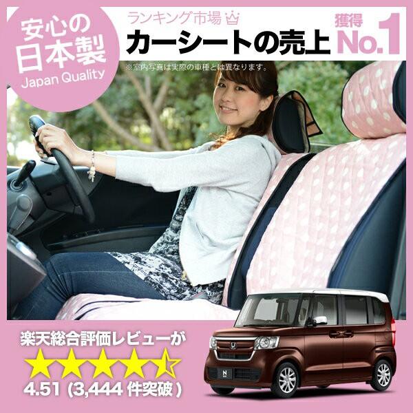 かわいいカーシートカバー N BOX N-BOX カスタム ...