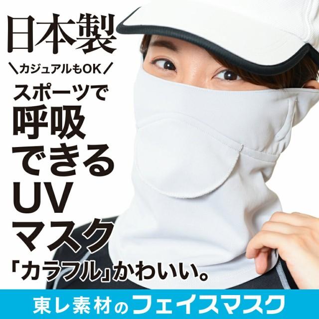 呼吸のしやすさ を追求した超UVカット☆フェイス...