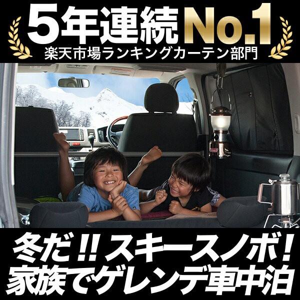 高品質の日本製!エブリイDA17系 カーテン不要PV...