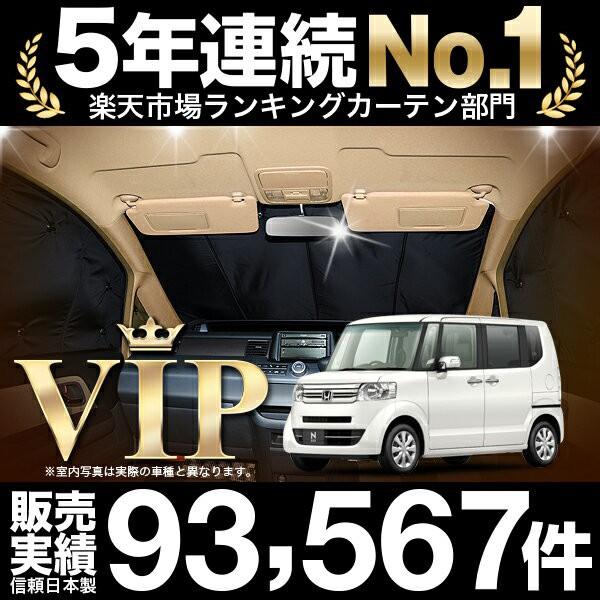 N-BOX N BOXカスタム N-BOX+  車 車用遮光カーテ...