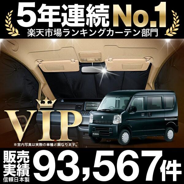 エブリイDA17系 ワゴン バン 車 車用カーテン サ...
