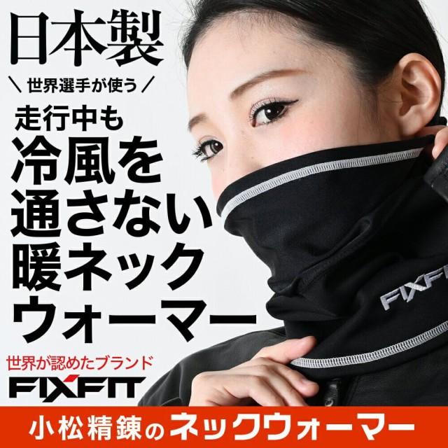【フィッシングに最適】 FIXFIT 過酷な条件下で使...