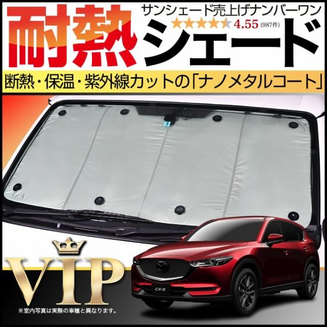 KF系 CX-5 サンシェード カーシェード 車用カーテ...